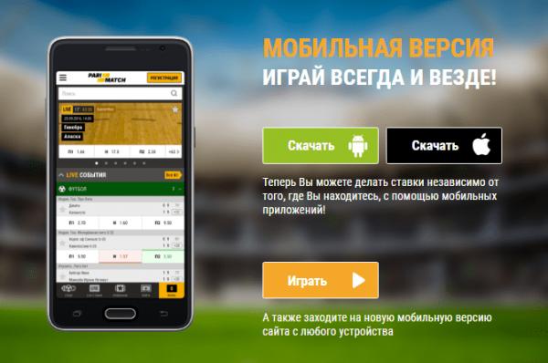 Ставки на спорт приложение windows phone [PUNIQRANDLINE-(au-dating-names.txt) 24